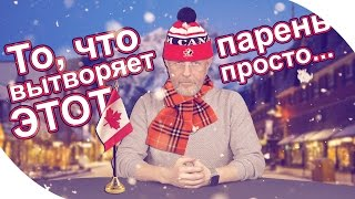 This is Хорошо - Канадский дрифт. _!/_