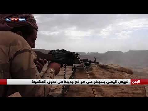 الجيش اليمني يحقق مزيدا من التقدم في صعدة ويوقع خسائر كبيرة في صفوف الميليشيات الحوثية  - 12:22-2018 / 8 / 19