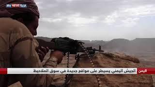 الجيش اليمني يحقق مزيدا من التقدم في صعدة ويوقع خسائر كبيرة في صفوف الميليشيات الحوثية