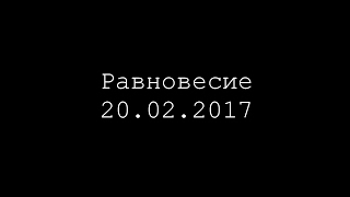 Короткометражный фильм - Равновесие (2017)
