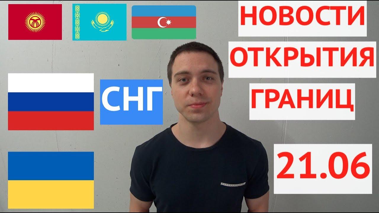 открытие границ россии для украинцев