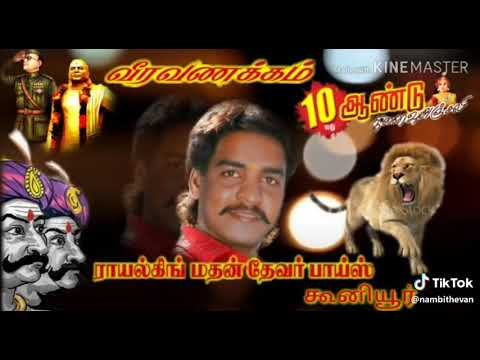 Royal King Mathan Thevar 3 Youtube He is the captain of tyranny and the user of desert dust. royal king mathan thevar 3 youtube
