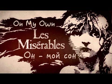 On my own (Les Misérables) - Он мой сон [русский]