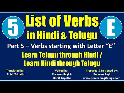 "HTT0061 - List of Verbs in Hindi & Telugu - Part 5 – Letter ""E"