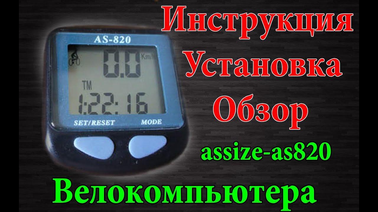 велокомпьютер assize as-820 инструкция как установить