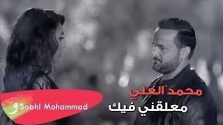 محمد العلي معلقني فيك وناسيني كليب 2017