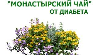 Монастырский чай от диабета купить в Казахстане