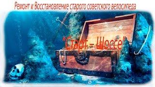 """Ремонт і Відновлення старого радянського велосипеда ХВЗ """"Старт – Шосе''"""