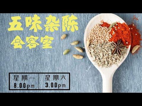 25/5/2020 五味雜陳 會客室(三) ~險中求存的新常態 - YouTube