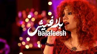 Lena Chamamyan ft. Göksel Baktagir & friends - Akher el Aan'oud