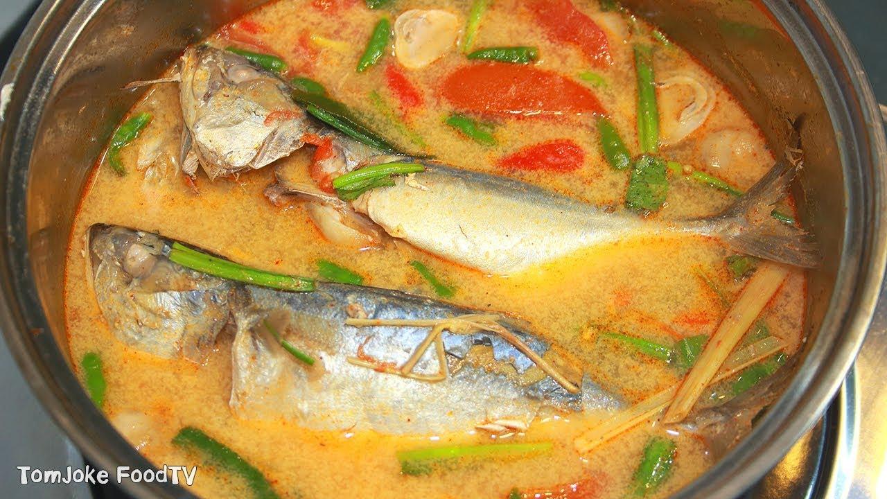 ต้มยำปลาทูน้ำข้น แช่บอร่อยข้นนัว! Spicy Mackerel Soup