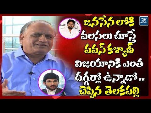 Telakapalli Ravi Reveals Janasena Chief Pawan Kalyan Strategies on 2019 Elections in AP | New Waves