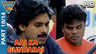 aaj ka gundaraj movie part 1014 pawan kalyan shriya eagle hindi movies