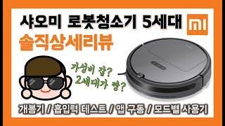 샤오미 로봇청소기 5세대 제품리뷰 & 개봉기 (…