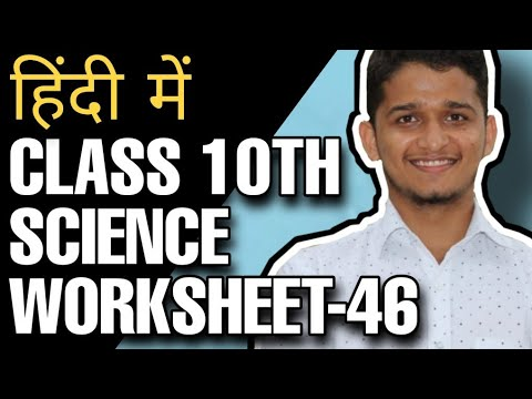 Class 10 Science Worksheet-46 Solution | Class 10th Worksheet Hindi Medium | X Science Worksheet 46