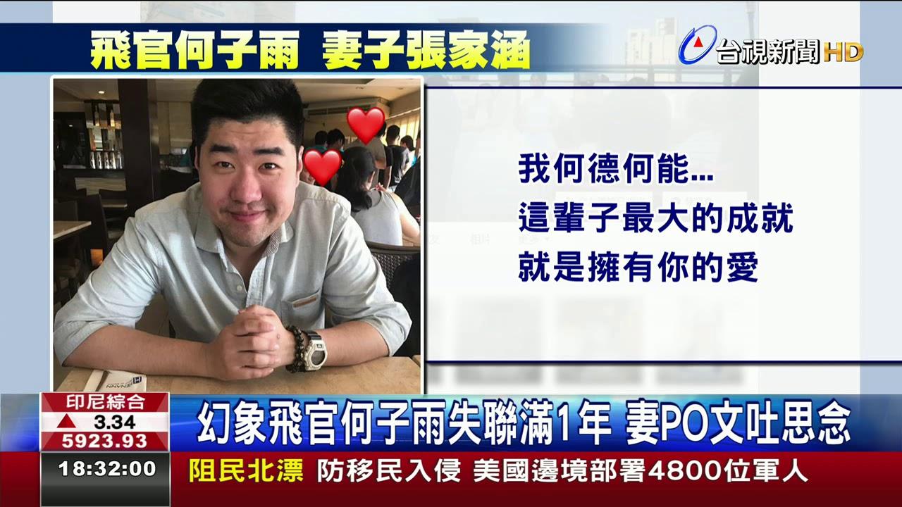 幻象飛官何子雨失聯滿1年妻PO文吐思念 - YouTube