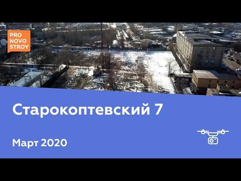 "ЖК ""Старокоптевский 7"" [Ход строительства от 17.03.2020]"
