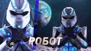 «Маска» | Выпуск 1. Сезон 1 | Подсказка.  Робот
