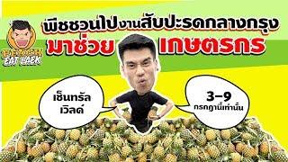 โห-สับปะรดเป็นพันๆ-ลูก-สับปะรดกลางกรุง-central-group-peach-eat-laek