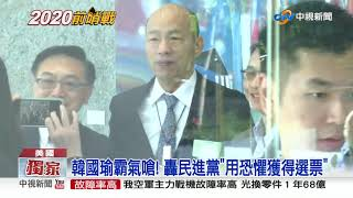 獨家專訪! 韓國瑜:台灣經濟被搞成殘廢│中視新聞20190415