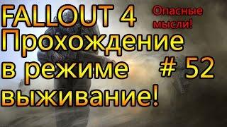 Прохождение Fallout 4 52, опасные мысли