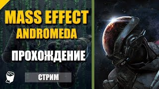 Mass Effect Andromeda. Стрим прохождение № 39 Секс с Пиби. Все вместе. Убиваем Калота.
