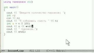 Урок 4. C++ Оператор switch