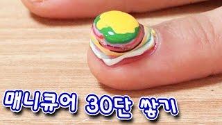 매니큐어 30번 바르기(30단 쌓기) - 허팝(Nail…