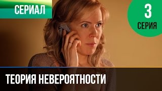 ▶️ Теория невероятности 3 серия - Мелодрама | Фильмы и сериалы - Русские мелодрамы