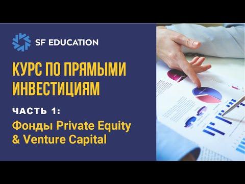 Курс по прямыми инвестициям. Часть 1. Фонды Private Equity & Venture Capital