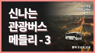 [관광버스디스코메들리] - 3 - 신나는 뽕짝 트로트 …