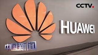 [中国新闻] 华为美国公司起诉美商务部 | CCTV中文国际