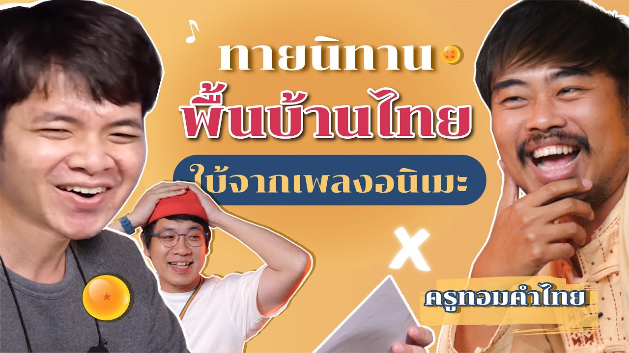 เพลงอนิมะ X นิทานพื้นบ้านไทย   POP มั้ย