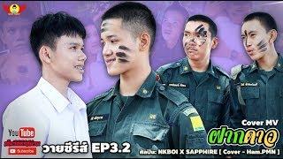 ฝากดาว - CoverMVโดยปีกแดง [ Cover - Ham.PMN ] Original: NKBOI X SAPPHIRE