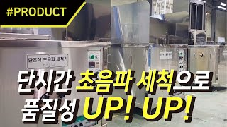 단시간 초음파 세척으로 품질성 UP! UP!  [PRO…