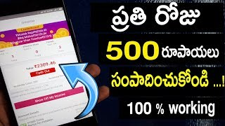 How To Make Rs 1000/- Free PAYTM Cash daily 100% working | in telugu | by Telugu tech world