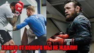 КОНОР ШОКИРОВАЛ ВЕСЬ тренерский СОСТАВ во время спарринга! / Кадыров обещает нокаутировать Емель.