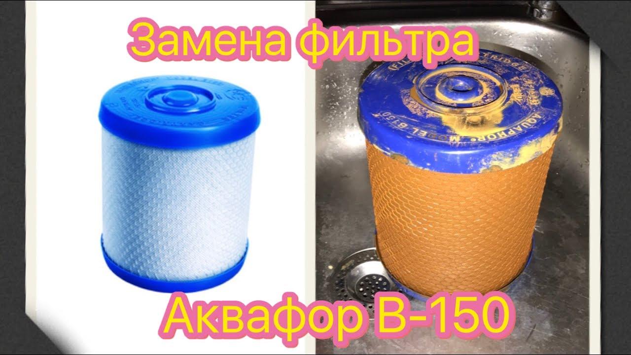 24 окт 2014. Видео инструкция по установке фильтра аквафор фаворит подробно о фильтре: http://www. Aquaphor. Ru/filters/favorite аквафор фаворит.
