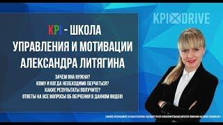 O  KPI-Школе Управления и Мотивации А.Литягина