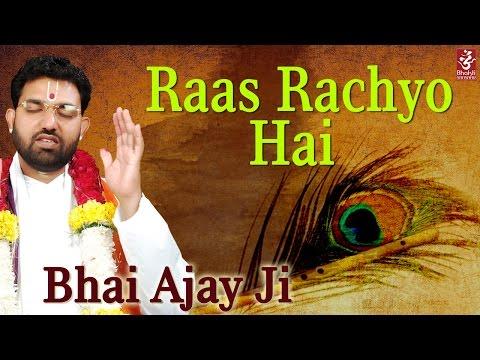 Raas Rachyo Hai | Krishna Bhajan | Latest Hindu Devotional Bhajan