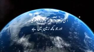 very beautiful quran heart touching ayatul kursi with urdu translation hd