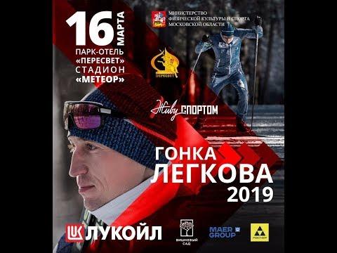 Гонка Легкова 2019 в парк-отеле Пересвет