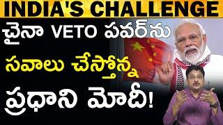 తొందరలో ఆ దేశానికీ తన సత్తా చూపించబోతున్న మోదీ 👊 India's Bigger Challenge ahead💪 #DailyTrendingNews