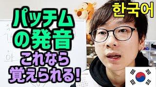 【韓国語講座#13】これを見ると誰も必ず韓国語のパッチムが全部発音できるようになる【超簡単暗記方法】