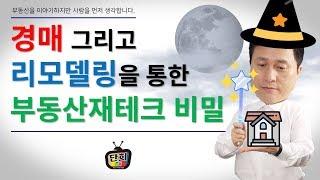 """""""경매""""와 """"리모델링""""을 통한 """"부동산재테크의 비밀"""" 공개"""
