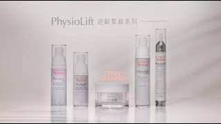 Avène - Physiolift online video