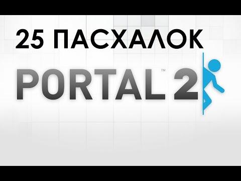 Portal 2. Очень много пасхалок!
