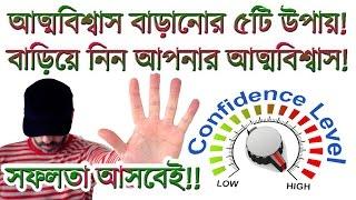 আত্মবিশ্বাস বাড়ানোর ৫টি উপায়! সফলতা আসবেই! | Grow up confidence level | Motivational video in Bangla