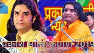Video फागन रो रंग प्रकाश माली रे संग ! Prakash Mali Latest Fagan Song 2018  Rajasthani Popular Fagan 2018 download MP3, 3GP, MP4, WEBM, AVI, FLV April 2018