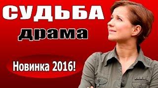 Судьба (2016) русские драмы 2016, фильмы про любовь